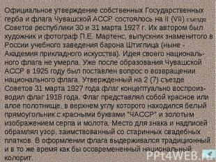 Официальное утверждение собственных Государственных герба и флага Чувашской АССР