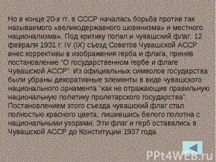 Но в конце 20-х гг. в СССР началась борьба против так называемого «великодержавн
