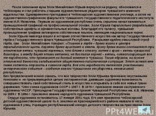 После окончания вуза Элли Михайлович Юрьев вернулся на родину, обосновался в Чеб