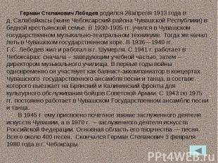Герман Степанович Лебедев родился 28апреля 1913 года в д.Салабайкасы (ныне Чебо