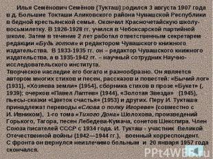 Илья Семёнович Семёнов (Тукташ) родился 3 августа 1907 года в д.Большие Токташи