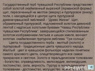 Государственный герб Чувашской Республики представляет собой золотой окаймленный