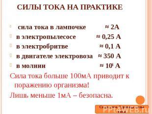 Силы тока на практике сила тока в лампочке ≈ 2А в электропылесосе ≈ 0,25 А в эле