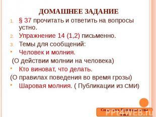 § 37 прочитать и ответить на вопросы устно.Упражнение 14 (1,2) письменно.Темы дл