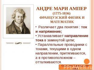 Андре Мари Ампер (1775-1836) французский физик и математик Различает два понятия