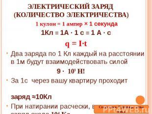 Электрический заряд (количество электричества) 1 кулон = 1 ампер × 1 секунда1Кл