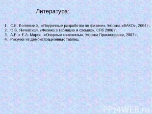 Литература: С.Е. Полянский, «Поурочные разработки по физике», Москва «ВАКО», 200