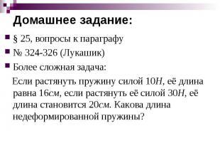 § 25, вопросы к параграфу№ 324-326 (Лукашик)Более сложная задача: Если растянуть
