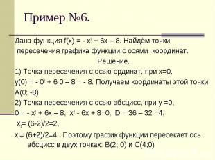 Дана функция f(х) = - х2 + 6х – 8. Найдём точки пересечения графика функции с ос