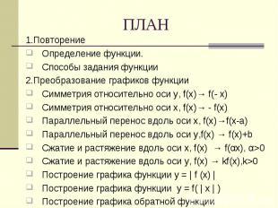 1.Повторение Определение функции.Способы задания функции2.Преобразование графико