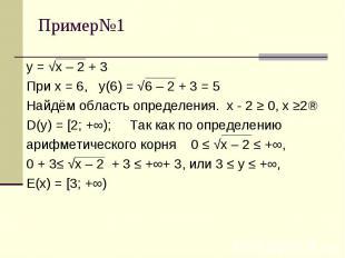 у = √х – 2 + 3При х = 6, у(6) = √6 – 2 + 3 = 5Найдём область определения. х - 2