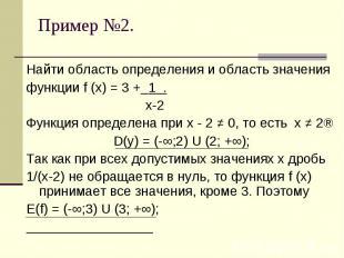 Найти область определения и область значенияфункции f (x) = 3 + 1 . х-2Функция о