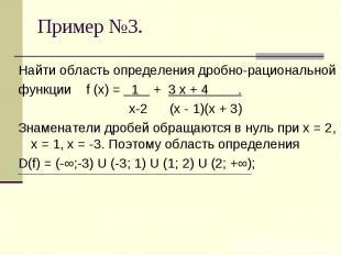 Найти область определения дробно-рациональнойфункции f (x) = 1 + 3 х + 4 . х-2 (
