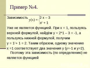 Зависимость 2 х – 3 х2 + 1Уже не является функцией. При х = 1, пользуясь верхней