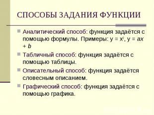 Аналитический способ: функция задаётся с помощью формулы. Примеры: у = х2, у = a