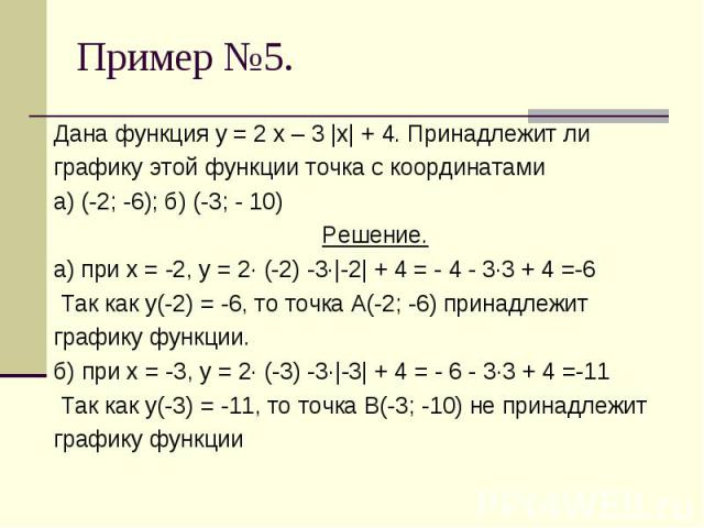 Дана функция у = 2 х – 3 |х| + 4. Принадлежит лиграфику этой функции точка с координатами а) (-2; -6); б) (-3; - 10)Решение.а) при х = -2, у = 2· (-2) -3·|-2| + 4 = - 4 - 3·3 + 4 =-6 Так как у(-2) = -6, то точка А(-2; -6) принадлежитграфику функции.…