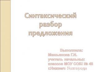 Синтаксический разбор предложенияВыполнила:Машьянова Г.И.учитель начальных класс