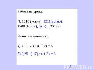 Работа на уроке:№ 1210 (устно), 1211(устно), 1209 (б, в, г), (д, е), 1266 (а)Реш