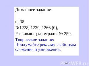 Домашнее заданиеп. 38 №1228, 1230, 1266 (б),Развивающая тетрадь: № 250,Творческо