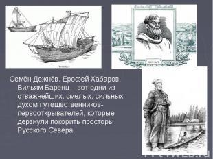 Семён Дежнёв, Ерофей Хабаров, Вильям Баренц – вот одни из отважнейших, смелых, с