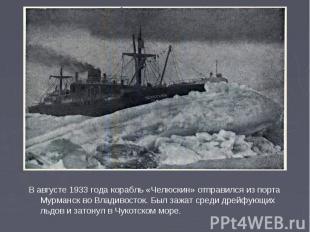 В августе 1933 года корабль «Челюскин» отправился из порта Мурманск во Владивост