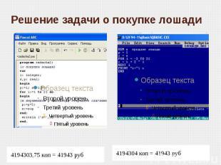 Решение задачи о покупке лошади4194303,75 коп = 41943 руб
