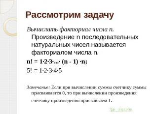 Рассмотрим задачу Вычислить факториал числа п. Произведение n последовательных н