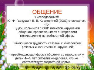 ОБЩЕНИЕ В исследованиях Ю. Ф. Гаркуши и В. В. Коржевиной (2001) отмечается, что: