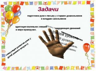 Задачи подготовка руки к письму у старших дошкольников и младших школьников адап