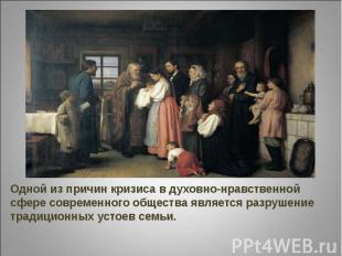 Одной из причин кризиса в духовно-нравственной сфере современного общества являе