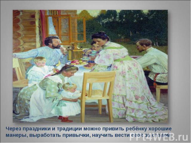 Через праздники и традиции можно привить ребёнку хорошие манеры, выработать привычки, научить вести себя за столом.