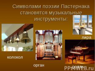 Символами поэзии Пастернака становятся музыкальные инструменты: