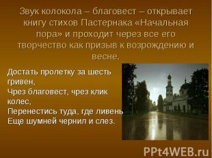 Звук колокола – благовест – открывает книгу стихов Пастернака «Начальная пора» и