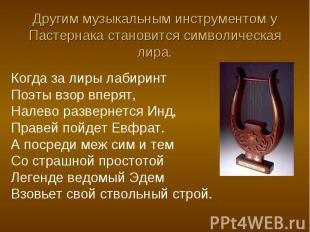 Другим музыкальным инструментом у Пастернака становится символическая лира. Когд