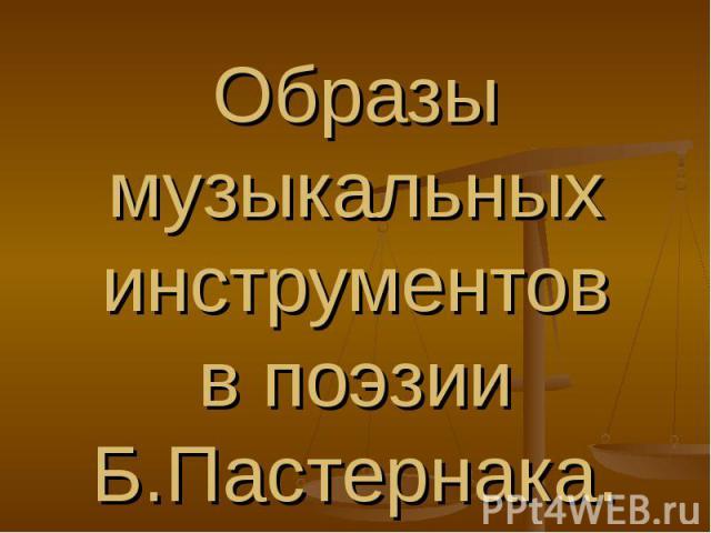 Образы музыкальных инструментов в поэзии Б.Пастернака