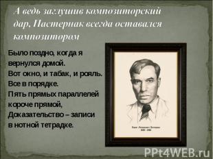 А ведь заглушив композиторский дар, Пастернак всегда оставался композитором Было