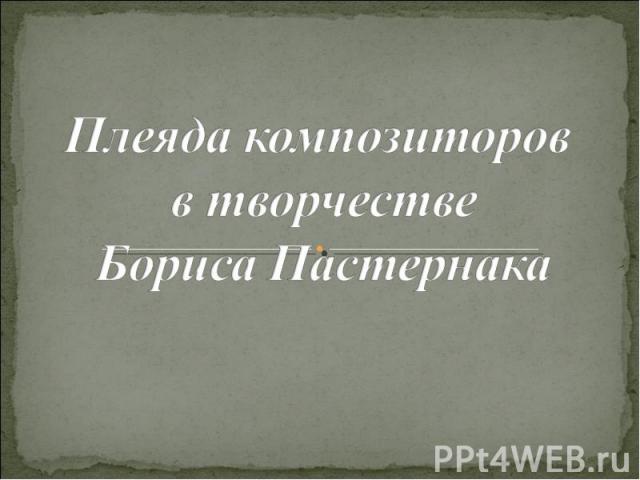 Плеяда композиторов в творчестве Бориса Пастернака