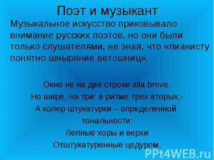 Поэт и музыкант Музыкальное искусство приковывало внимание русских поэтов, но он