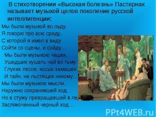 В стихотворении «Высокая болезнь» Пастернак называет музыкой целое поколение рус
