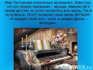 Мир Пастернака изначально музыкален. Известно, что его первое призвание – музыка