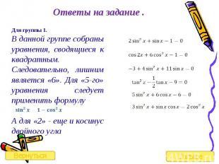 Ответы на задание . Для группы 1.В данной группе собраны уравнения, сводящиеся к
