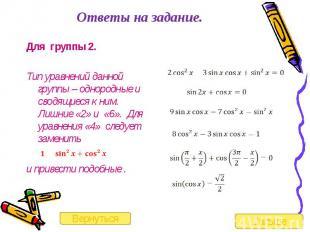 Ответы на задание. Для группы 2.Тип уравнений данной группы – однородные и сводя