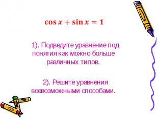 1). Подведите уравнение под понятия как можно больше различных типов.2). Решите