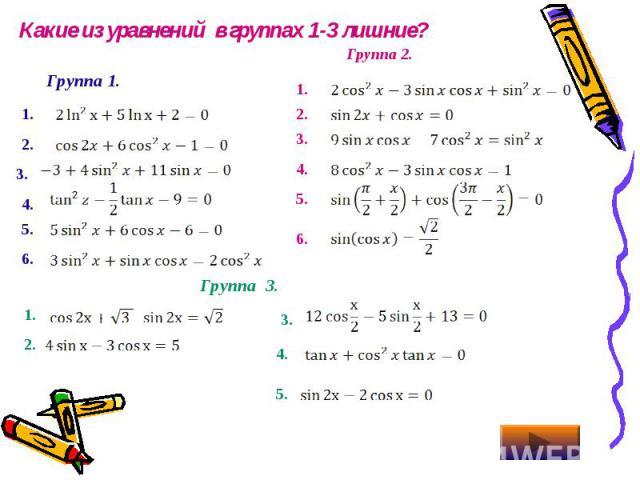 Какие из уравнений в группах 1-3 лишние?