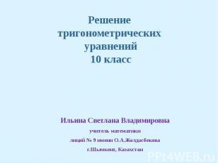 Решение тригонометрических уравнений 10 класс Ильина Светлана Владимировнаучител