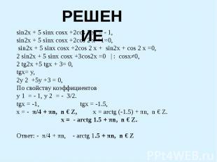 РЕШЕНИЕ sin2x + 5 sinx cosx +2cos 2 x = - 1,sin2x + 5 sinx cosx +2cos 2 x +1=0,