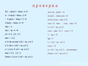 п р о в е р к а 4(1 – sin2x) + 4sinx -1=04 - 4 sin2x +4sinx -1=04 sin2x + 4sinx