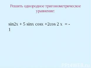 Решить однородное тригонометрическое уравнение: sin2x + 5 sinx cosx +2cos 2 x =