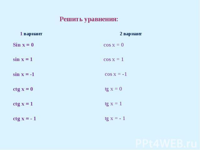 Решить уравнения: