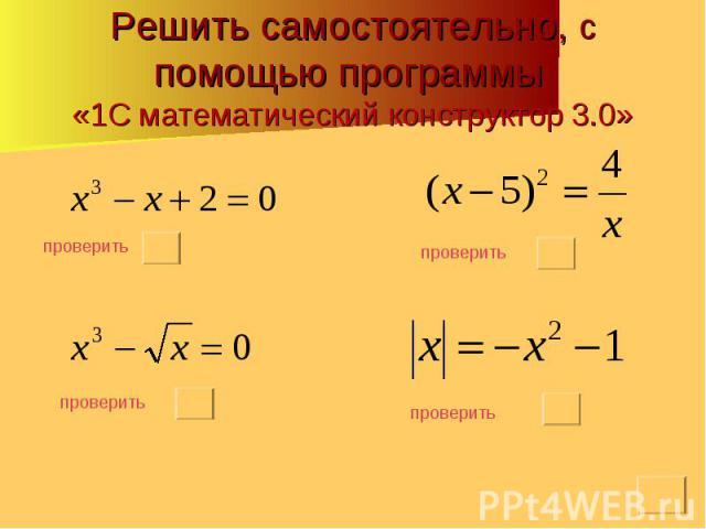 Решить самостоятельно, с помощью программы «1С математический конструктор 3.0»